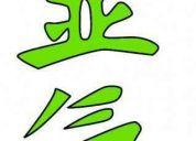 Aikirei - armonización. desbloqueos energéticos