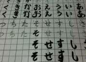Curso de japonés 日本語のクラス